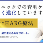 harg療法
